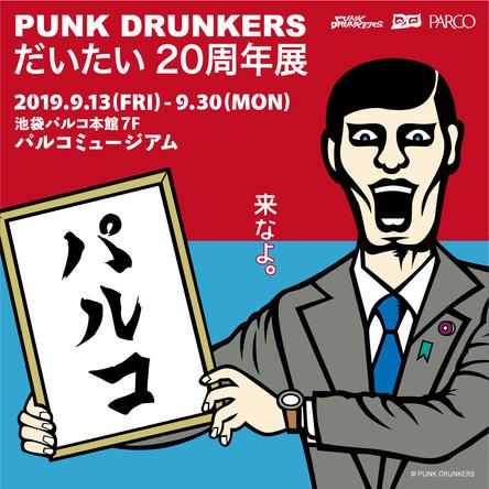 人気アパレルブランドPUNK DRUNKERS初の大型展覧会『PUNK DRUNKERS~だいたい20周年展~』展覧会記念商品&イベント情報公開! (1)