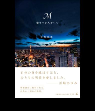 浜崎あゆみの物語『M 愛すべき人がいて』が30代第1位!クラファンで書籍化『こども六法』もランクイン「honto月間ランキング2019年8月度」