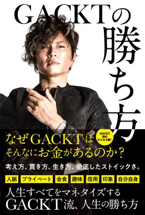 GACKT初の電子書籍『GACKTの勝ち方』が2019年9月6日に発売!
