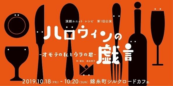 高松明子が演劇ユニット「レシピ」を立ち上げ異業種コラボが紡ぎ出すコメディー『ハロウィンの戯言〜オモテの私とウラの君〜』を上演 (c)ハツメイ