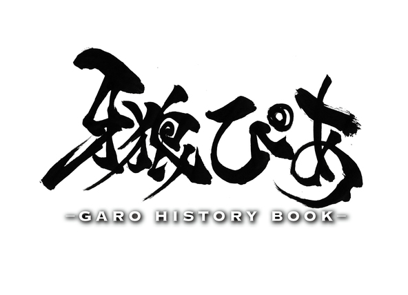 劇場版最新作公開記念!牙狼<GARO>完全版『 牙狼ぴあ History Book 』発売決定!~ 中山麻聖ほかキャストインタビュー&コメント多数 ~ (1)