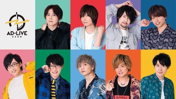 「AD-LIVE ZERO」Blu-ray&DVD発売決定!本日より開幕! (1)  (C) AD-LIVE Project