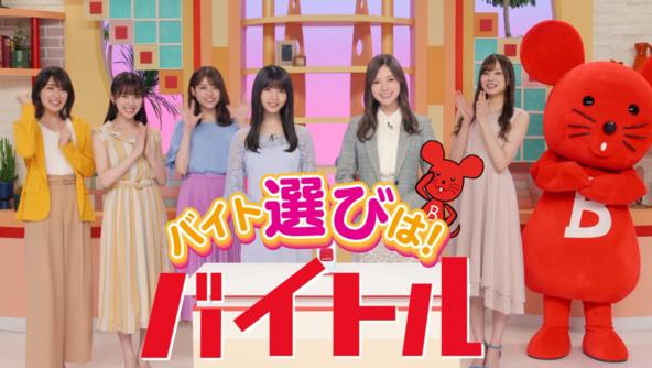 乃木坂46が出演する「バイトル」の新CM「テレビショッピング」篇を公開! (1)