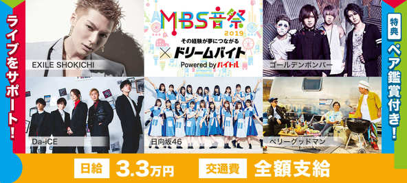 ≪EXILE SHOKICHI、日向坂46など出演≫『MBS音祭2019』をサポートできるアルバイトを大募集! (1)