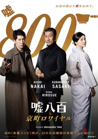 映画『嘘八百 京町ロワイヤル』ポスタービジュアル (c)2020「嘘八百 京町ロワイヤル」製作委員会