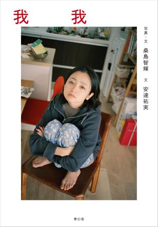 【詳報】写真家 桑島智輝と俳優 安達祐実、レンズを挟んだふたりの日々をまとめた写真集「我我」がまもなく発売! 表紙&レイアウトの一部を初公開!! (1)