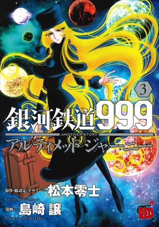 2019年9月9日は999(スリーナイン)の日!銀河鉄道999 ANOTHER STORYアルティメットジャーニー3巻発売!! (1)