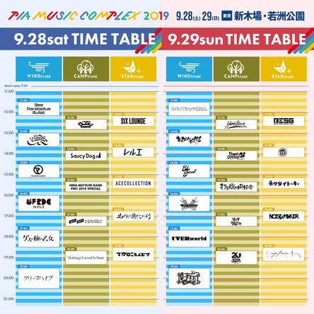 #ぴあフェス タイムテーブル発表! & 各チャンネル及びサービスでのオンエアが決定! 『 PIA MUSIC COMPLEX 2019 』 ~ 9/28(土)・29(日)@新木場・若洲公園 ~ (1)
