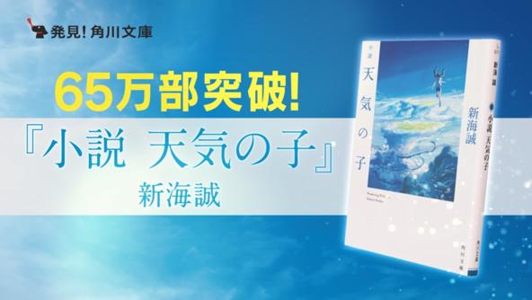 新海誠監督みずから執筆『小説 天気の子』累計65万部突破!本日よりテレビCMが放送スタート!! (1)