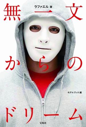 時給日本一のYouTuber!壮絶な人生とそのビジネス戦略とは?!ラファエル初の書籍『無一文からのドリーム』9/27発売 (1)