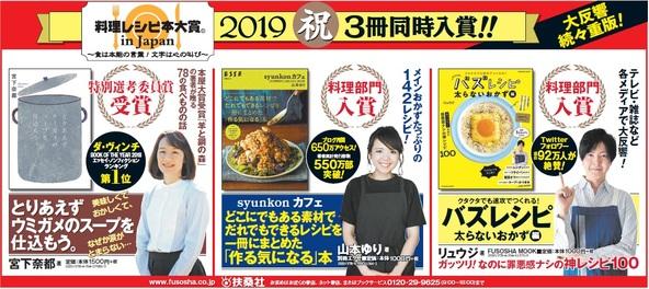 宮下奈都さん、山本ゆりさん、リュウジさんの本が「料理レシピ本大賞2019」に入賞! (1)