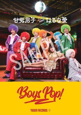 第29弾アーティストに甘党男子feat.はるな愛が登場。タワーレコード全店によるボーイズ・グループ大PUSH企画『BOYS POP!』 (1)