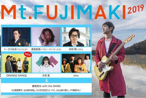 藤巻亮太主催の野外音楽フェス「 Mt.FUJIMAKI 2019 」フリースペース・ステージ出演者決定! (1)