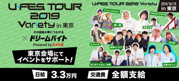 大人気動画クリエイターが集結!『U-FES. TOUR 2019 Variety in東京』をサポートできるアルバイトを大募集! (1)