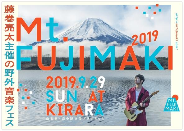 藤巻亮太主催の野外音楽フェス「Mt.FUJIMAKI 2019」タイムテーブル発表! (1)