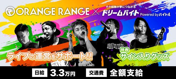 ORANGE RANGEと同じ空間で働けるチャンス☆ORANGE RANGE ホールツアーをサポートできるアルバイトを大募集! (1)