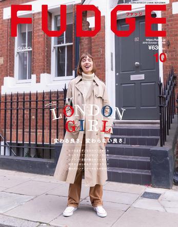 「FUDGE 2019年10月号」発売 (1)