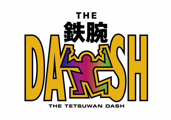 『ザ!鉄腕!DASH!!』タイトルロゴ (c)NTV