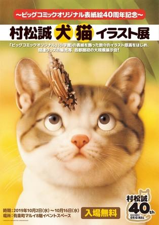 ビッグコミックオリジナル表紙絵40周年記念「村松誠 犬猫イラスト展」開催決定!! (1)  (C)MAKOTO MURAMATSU・SHOGAKUKAN