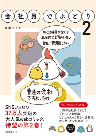 目指せ、働き方改革! 話題沸騰のweb発「社畜」コミック、待望の第2巻! (1)