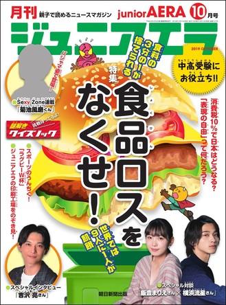 吉沢亮さん単独インタビューを「ジュニアエラ」が掲載!横浜流星さん×飯豊まりえさん対談も (1)