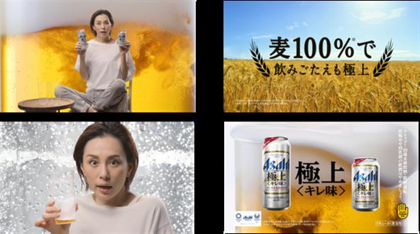 米倉涼子さん出演『アサヒ 極上<キレ味>』新TVCM「極上。おっきいほうも。」篇9月13日(金)から全国で放映開始! (1)