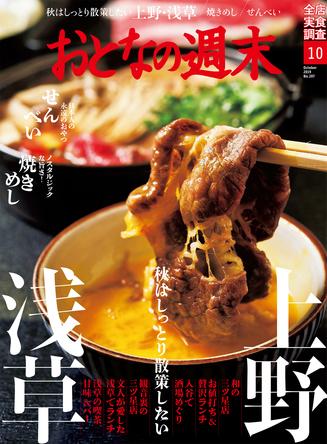 「秋はしっとり散策したい、上野・浅草特集!」おとなの週末10月号、本日発売♪ (1)