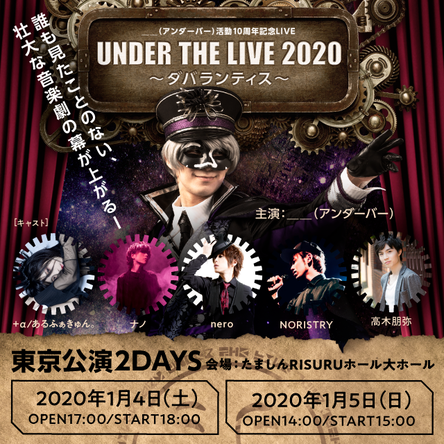 __(アンダーバー)活動10周年記念ツアーを大阪・名古屋にて開催!2020年開催の東京特別公演には、+α/あるふぁきゅん。、ナノ、nero、NORISTRY、高木朋弥ら人気ボーカリスト・声優が出演! (1)