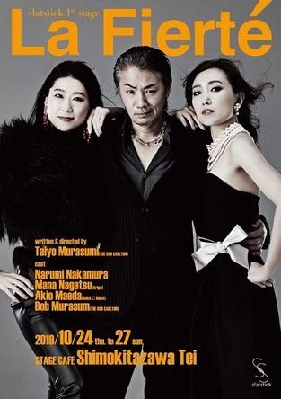 元劇団☆新感線の中村なる美とAripe永津真奈による演劇団体slatstickが初の東京公演を開催 11月には大阪で第2回公演も