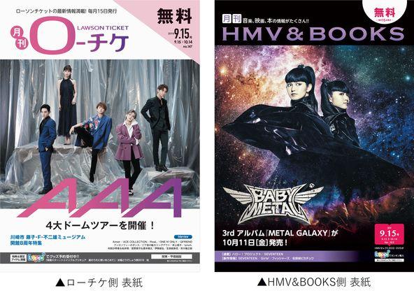AAA&BABYMETALが表紙の『月刊ローチケ/月刊HMV&BOOKS』9月号にモー娘 羽賀朱音・こぶし 広瀬彩海らも登場
