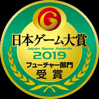 東京ゲームショウ2019の来場者が投票!「日本ゲーム大賞2019 フューチャー部門」11作品が受賞 (1)