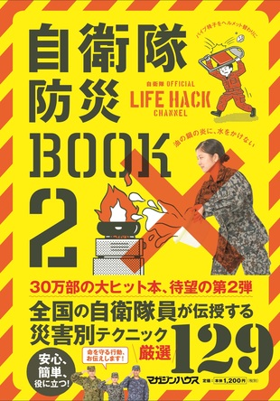 30万部大ヒット本、第2弾!危機管理のプロ、全国の自衛隊員が伝授する、129のテクニック『自衛隊防災BOOK 2』が10月10日発売。 (1)