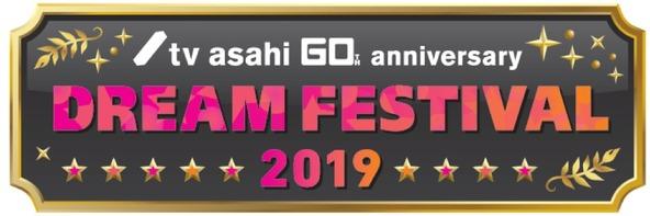テレビ朝日ドリームフェスティバル2019
