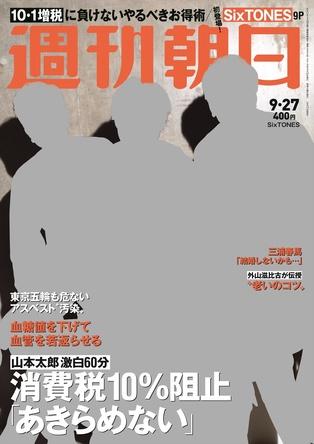 SixTONES が「週刊朝日」初登場!表紙&グラビア&インタビュー計9ページでたっぷり紹介 (1)