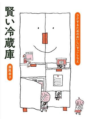 あのレシピ本大賞受賞の料理研究家・瀬尾幸子さんの「下ごしらえ本」が発売! (1)