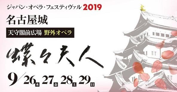 名古屋城をバックに野外オペラ『蝶々夫人』が上演される「ジャパン・オペラ・フェスティヴァル」開催