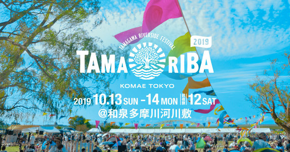 『TAMARIBA2019』