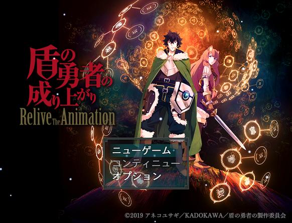 『盾の勇者の成り上がり Relive The Animation』24日販売開始決定&購入特典発表 (1)  (C)2019 アネコユサギ/KADOKAWA/盾の勇者の製作委員会