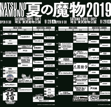 『TBSラジオ主催 夏の魔物2019 in SAITAMA 2DAYS』