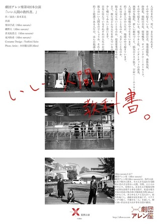 劇団アレン座第4回本公演『いい人間の教科書。』上演が決定 鈴木茉美による書き下ろし最新作