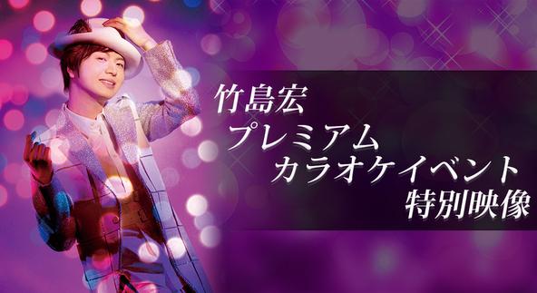 ファン必見!ご本人によるダンスレッスンをはじめ、貴重な舞台裏まで!竹島宏 プレミアムイベントの模様を、JOYSOUND「みるハコ」にて無料配信! (1)