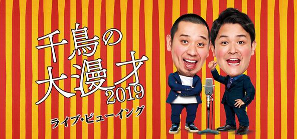 千鳥の大漫才2019 ライブ・ビューイング開催決定!! (1)