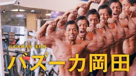 筋肉のプロが、キレまくりの肉体美を披露!日本体育大学准教授 バズーカ岡田さんが顔ハメパネルにハマる!? SIXPACKプロテインバーCM