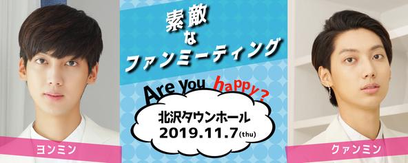 元BOYFRIENDヨンミン&クァンミン、2人での初のファンミーティング開催決定! (1)