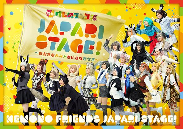 舞台けものフレンズ『JAPARI STAGE!』 20フレンズが大集合したにぎやかなビジュアルが解禁 (C)けものフレンズプロジェクト2S