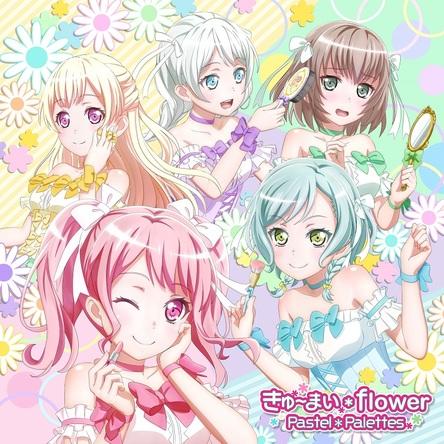 Pastel*Palettes 5th Single「きゅ~まい*flower」オリコン4位にランクイン!各種音楽配信サービスでも上位ランクイン! (1)  (C)BanG Dream! Project (C)Craft Egg Inc. (C)bushiroad All Rights Reserved.