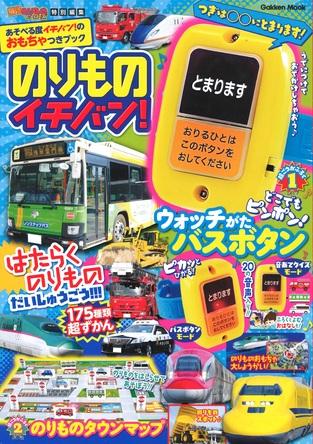 【売り切れ続出で話題沸騰中!】バスボタンのおもちゃ付録つき『のりものイチバン!』重版決定!!! (1)
