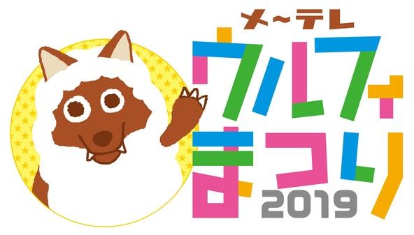 人気番組の出演者が会場に続々登場!「メ~テレウルフィまつり2019」スペシャル番組が決定!! (1)