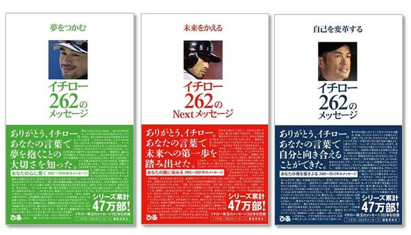 ありがとうイチロー! シリーズ累計47万部のイチロー語録が完結 『 永遠に刻みたい イチロー262のメッセージ 』発売決定!! (1)