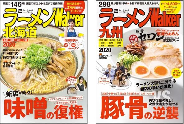ジモト誌ならではの最旬トレンド満載!! 『ラーメンWalker2020』第2弾、北海道版、九州版、9月20日発売!!  (1)